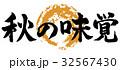 秋の味覚 筆文字 32567430