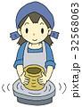陶芸家 女性 32568063