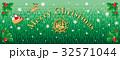 雪 ホワイトクリスマス メリークリスマスのイラスト 32571044