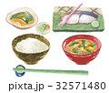 焼き魚 鰆 水彩画のイラスト 32571480