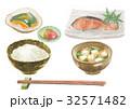 焼き魚 鮭 水彩画のイラスト 32571482