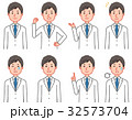 男性 医師 感情のイラスト 32573704
