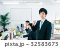 男性 ビジネス ビジネスマンの写真 32583673