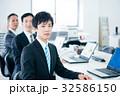 男性 ビジネス ビジネスマンの写真 32586150