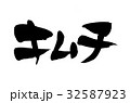 筆文字 キムチ 食べ物 イラスト 32587923