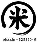 米筆文字 32589046