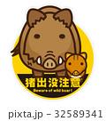 猪 親子 出没注意のイラスト 32589341