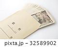 給料 給料袋 一万円札の写真 32589902