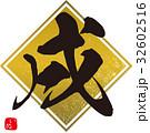 戌 筆文字 文字のイラスト 32602516