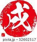 戌 筆文字 文字のイラスト 32602517