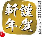 謹賀新年 新年 筆文字のイラスト 32612015