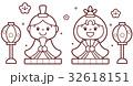 雛人形 おひなさま ひなまつりのイラスト 32618151