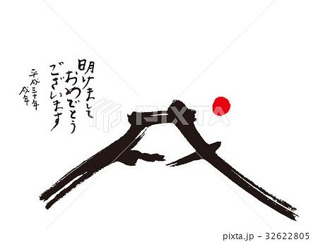 戌 富士山 2018 年賀状 筆文字 32622805
