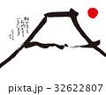 年賀状 富士山 戌のイラスト 32622807