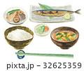 焼き魚 水彩画 日本食のイラスト 32625359