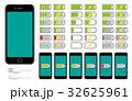 スマホ 電池残量表示(バッテリー残量表示)  32625961
