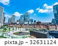 東京駅・都市風景 32631124