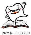 歯 キャラ キャラクターのイラスト 32633333