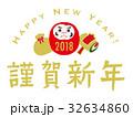 謹賀新年 ダルマ 年賀状素材のイラスト 32634860