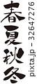 筆文字 春夏秋冬 ベクターのイラスト 32647276