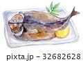 水彩イラスト 食品 あじの干物 32682628