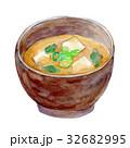 水彩イラスト 食品 味噌汁 32682995
