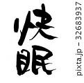 筆文字 快眠  プロモーション イラスト 32683937