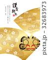 和風素材 年賀状素材 謹賀新年のイラスト 32683973