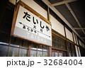 旧大社駅 32684004