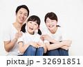 家族 親子 笑顔の写真 32691851