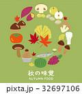 秋の味覚 秋 アイコンのイラスト 32697106