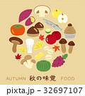 秋の味覚 秋 アイコンのイラスト 32697107