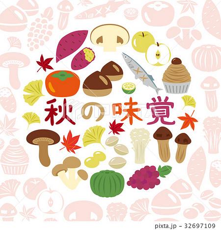 秋の味覚 アイコン 32697109