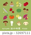 秋の味覚 アイコン素材セット 32697111