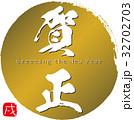 賀正 戌 筆文字のイラスト 32702703