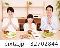 食卓 食事 家族 親子 夕飯 団らん 子供 32702844