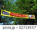 赤羽馬鹿祭りの風景 32719557