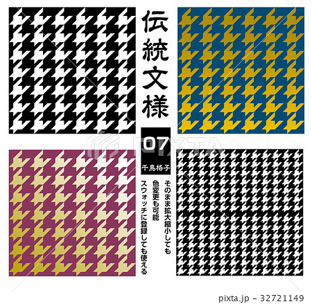 背景素材:シームレス伝統文様 千鳥格子のイラスト素材 [32721149] - PIXTA