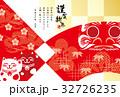年賀状 謹賀新年 松竹梅のイラスト 32726235