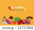 秋の味覚 背景素材 32727888