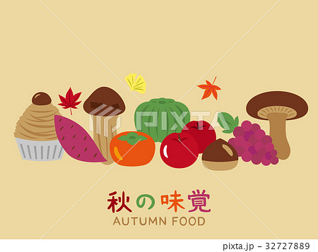 秋の味覚 背景素材 32727889