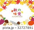 秋の味覚 フレーム素材 32727891