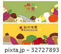 秋の味覚 バナー素材セット 32727893