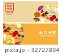 秋の味覚 バナー素材セット 32727894