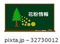 黒板 花粉 花粉情報のイラスト 32730012