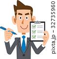 ビジネスマン チェックリスト 確認 32735960