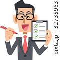 ビジネスマン チェックリスト 確認 眼鏡 笑顔 成功 32735963