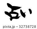 筆文字 占い 縁起物 イラスト 32738728