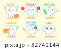 デンタル 歯科 デザインのイラスト 32741144