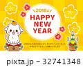 かわいい戌年(犬)の年賀状素材 2018年 32741348